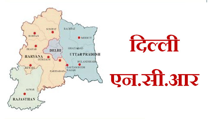 NCR Full form in Hindi - दिल्ली एनसीआर में आने वाले जिलें