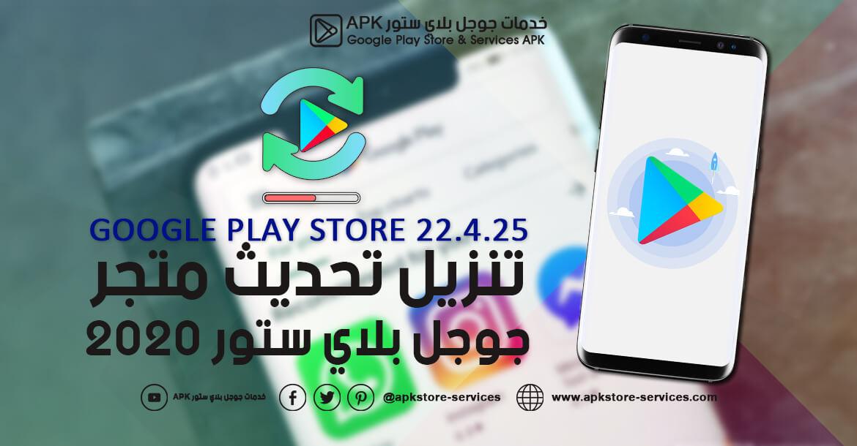 تحميل متجر جوجل بلاي ستور 2021 - تنزيل Google Play Store 22.4.25 للموبايل