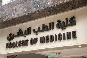 تنسيق كليات الطب 2019-2020 والحد الأدنى