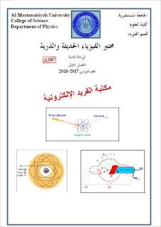 ملزمة مختبر الفيزياء الحديثة والذرية pdf مجانا
