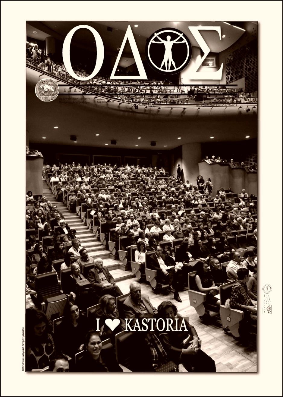I love Kastoria