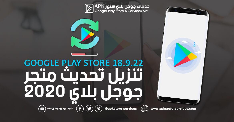 تنزيل جوجل بلاي 2020 - Google Play Store 18.9.22 APK للاندرويد أخر إصدار