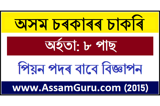 District & Sessions Judge, Cachar Job 2020