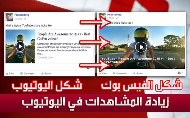 طريقة رفع عدد مشاهدات فيديوهاتك على اليوتيوب و تحويلها  كأنها فيديوهات على الفيس بوك