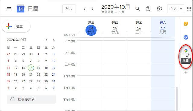 Google Calendar上新增了Google Maps功能,現在開始可優雅的直接搜尋地圖規劃行程。