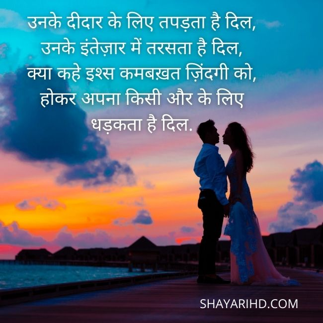 Romantic status for girlfriend in Hindi