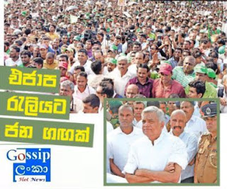 "unp rally on ""protecting people's mandate against vicious forces"""