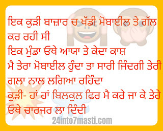 non veg jokes in punjabi