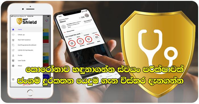self shield mobile app
