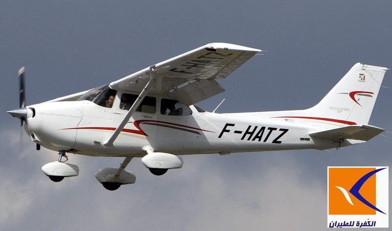 الكفرة للطيران