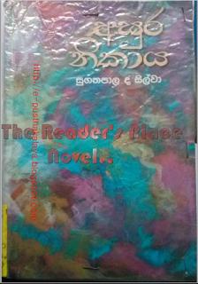 asura nikaya sinhala novel