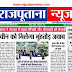 Rajputana News daily epaper 2 September 2020 Newspaper