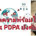 เช็คความพร้อมไอทีก่อน PDPA บังคับใช้
