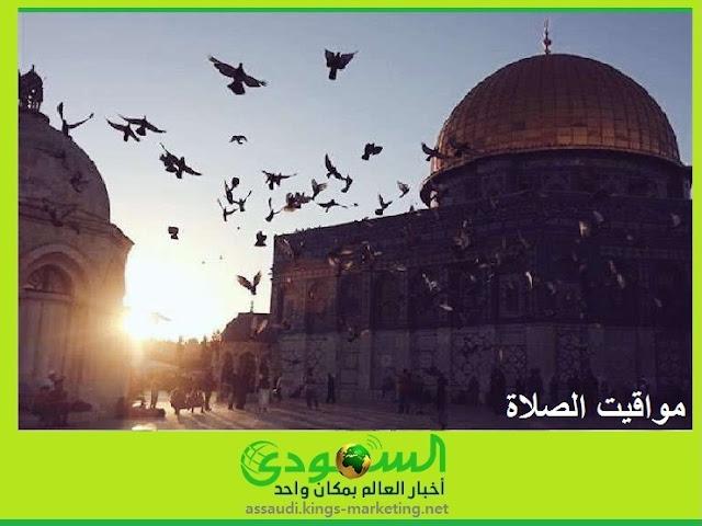 مواقيت الصلاة اليوم كل مدن أي دولة حول العالم صلاة الفجر الظهر العصر المغرب العشاء و صوت الأذان شاركوا الموضوع لينتشر الإسلام