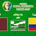 مشاهدة مباراة كولمبيا وقطر بث مباشر بتاريخ 20-06-2019 كوبا أمريكا 2019