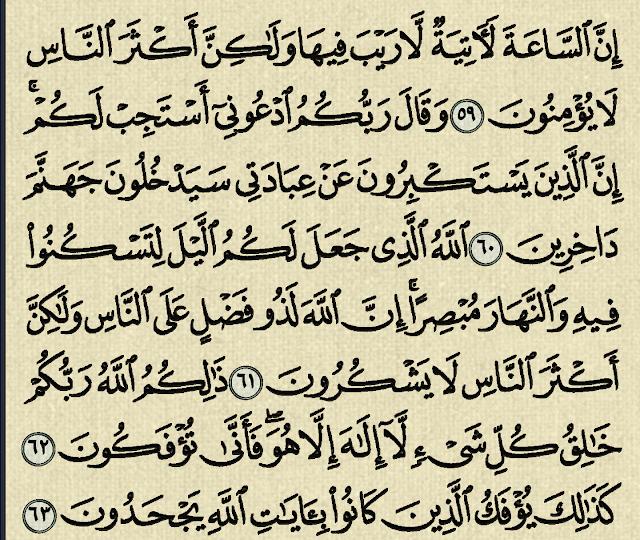 شرح وتفسير سورة غافر surah Ghafir (من الآية 50 إلى الآية 63 )