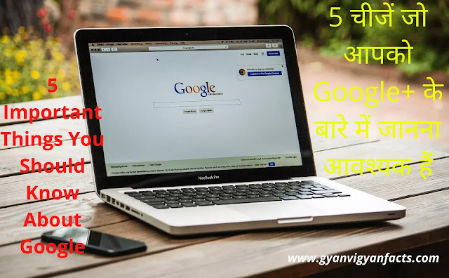 google-fact-in-hindi