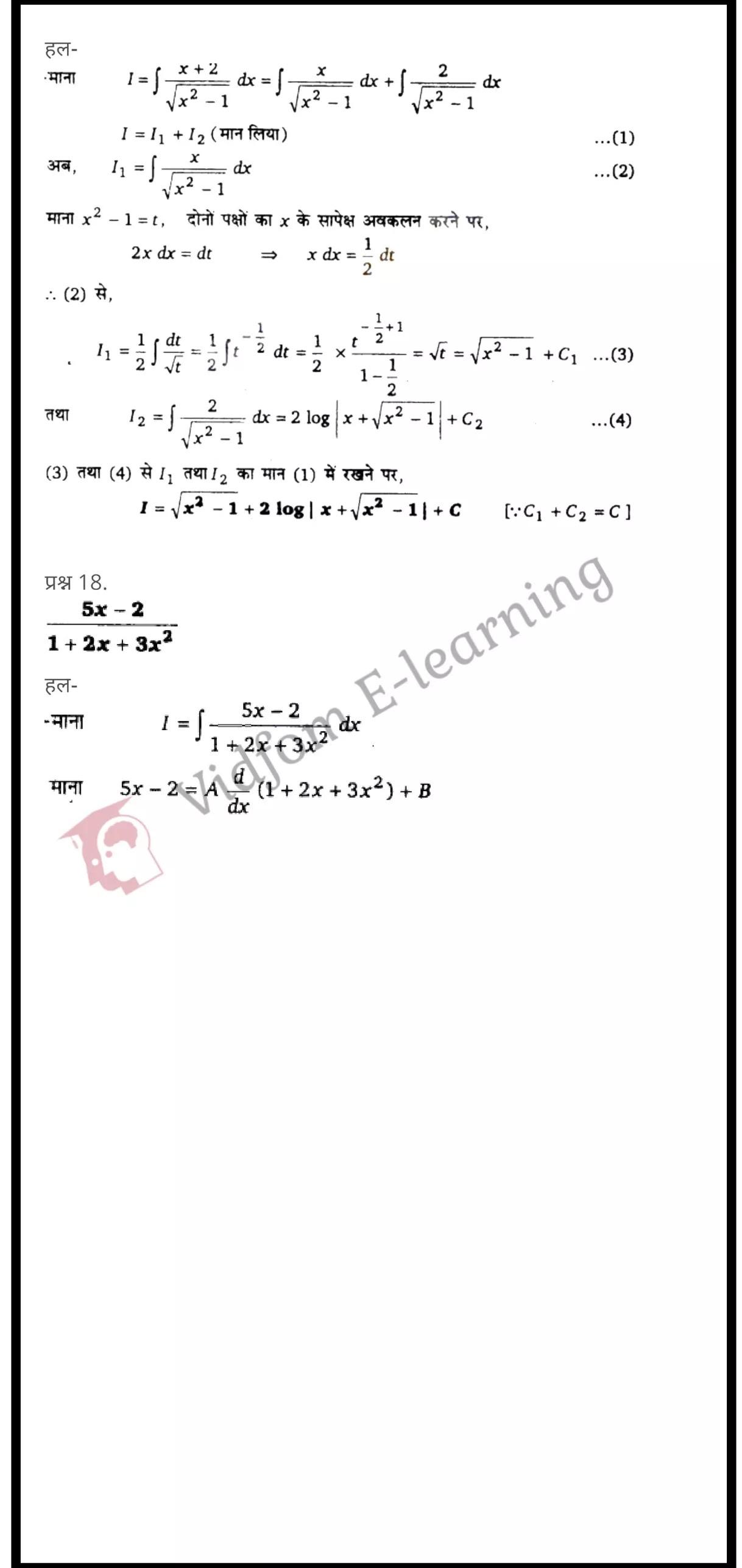 class 12 maths chapter 7 light hindi medium 32