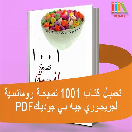 تحميل وقراءة كتاب 1001 نصيحة رومانسية للكاتب جريجوري جيه بي جوديك بالعربية PDF
