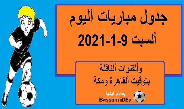 جدول مباريات اليوم السبت 9-1-2021 والقنوات الناقلة بتوقيت القاهرة ومكة