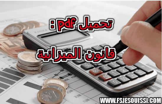 تحميل pdf : قانون الميزانية المالية العامة ( الدكتور الموساوي رشيد )