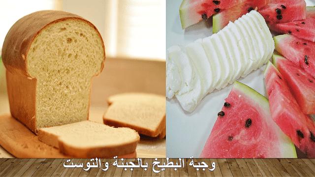 وجبة البطيخ و قطع الجبن والتوست