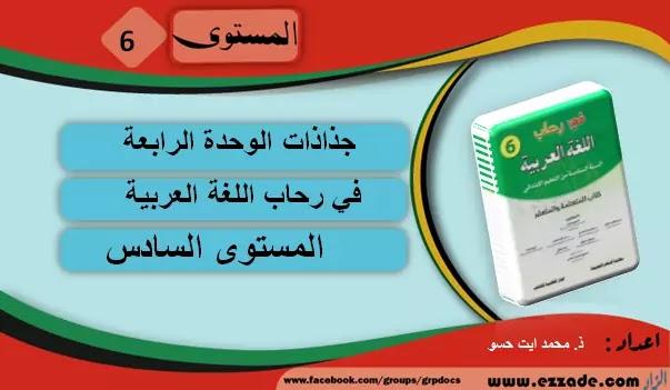 جذاذات الوحدة الرابعة في رحاب اللغة العربية المستوى السادس ابتدائي المنهاج المنقح 2020