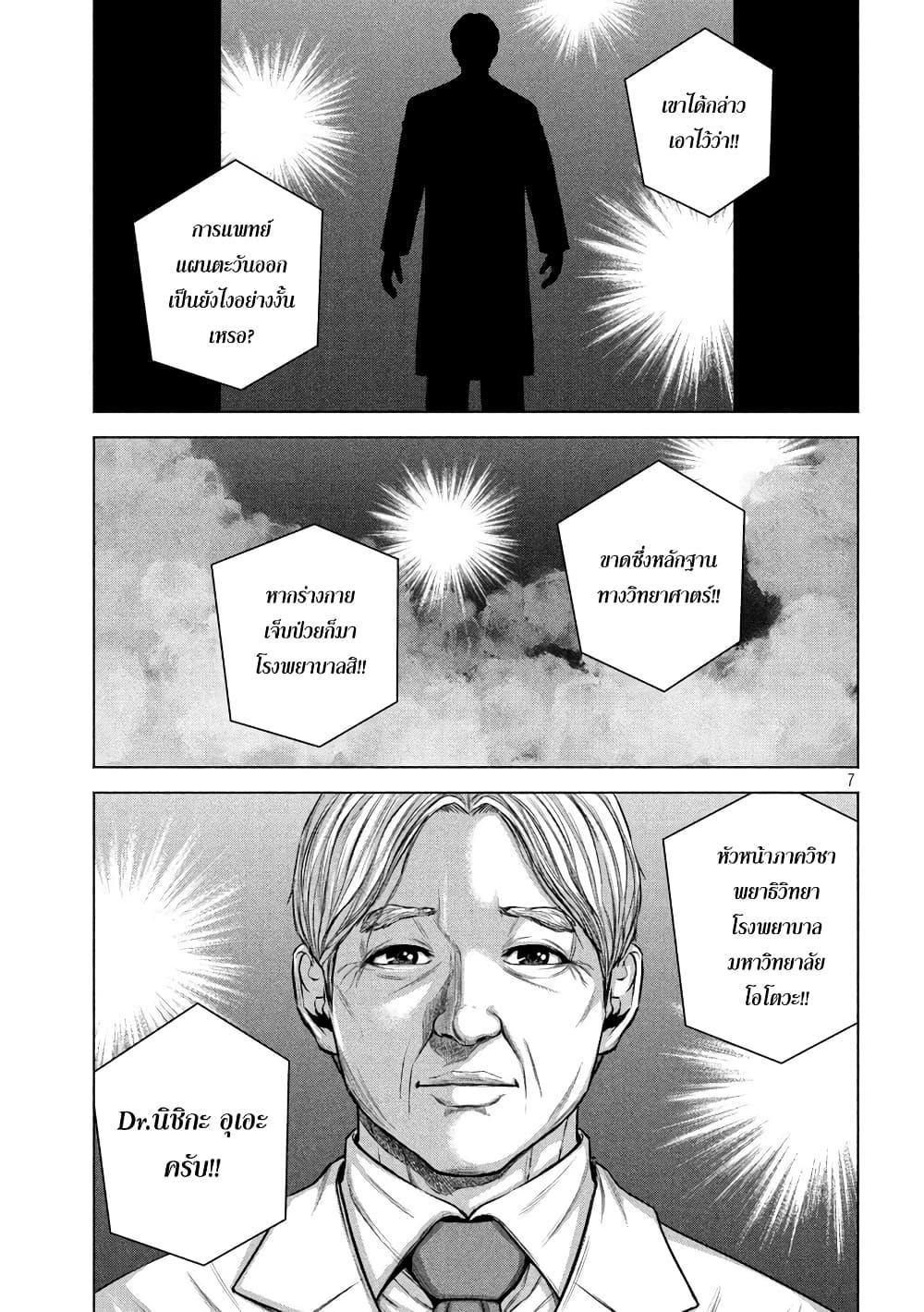 อ่านการ์ตูน Kenshirou ni Yoroshiku ตอนที่ 28 หน้าที่ 7