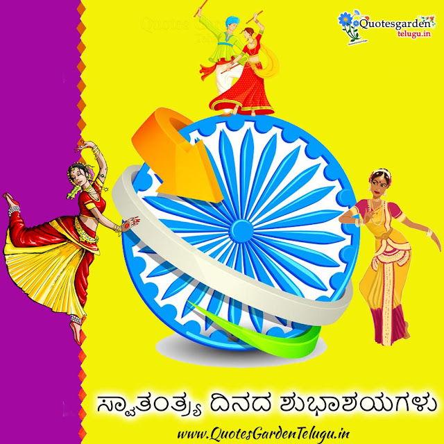 happy independence day 2020 swatantrya dinada shubhashayagalu wishes greetings images in kannada images