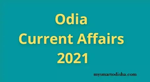 Odia Current Affairs Question and Answers 2021