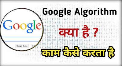 google algorithm kya hai,Google Algorithm Updates