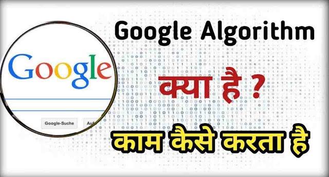 Google Algorithm Kya Hai  कैसे काम करता है- Google Algorithm Updates