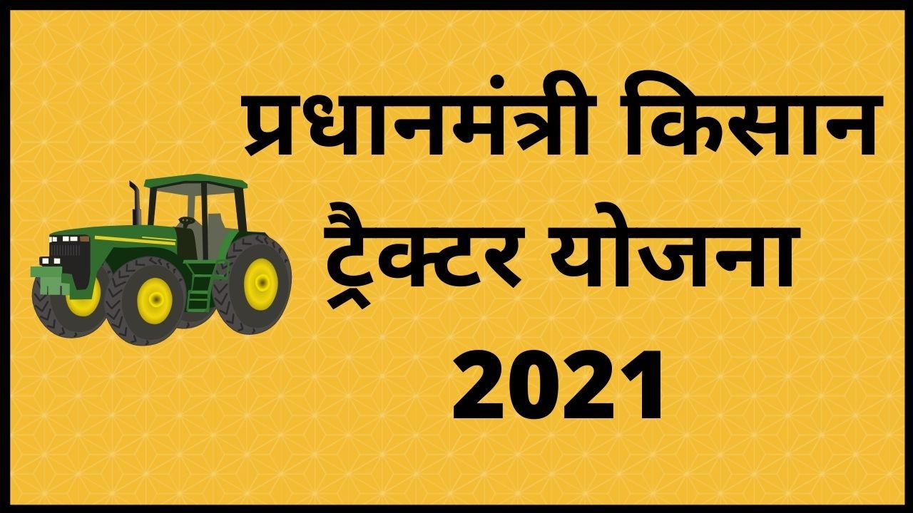 Pradhan Mantri Kisan Tractor Scheme - 2021