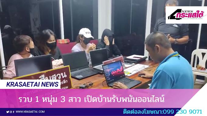 รวบ1 หนุ่ม 3 สาวไทย เปิดบ้านรับพนันออนไลน์ข้างตลาดโรงเกลือ