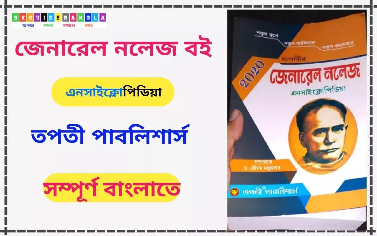 তপতী পাবলিকেশন জেনারেল নলেজ এনসাইক্লোপিডিয়া বই সম্পূর্ণ তথ্য।general knowledge encyclopaedia book in Bengali tapati publication