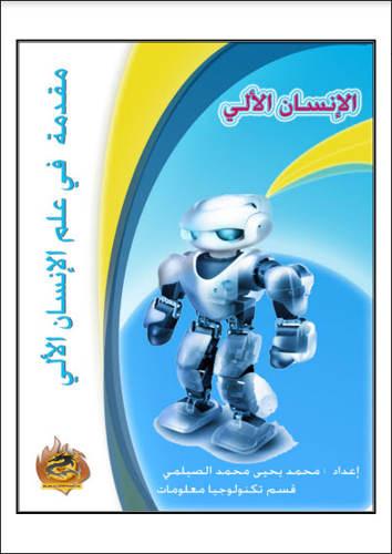 كتاب مقدمة في علم الإنسان الآلي pdf للمبتدئين