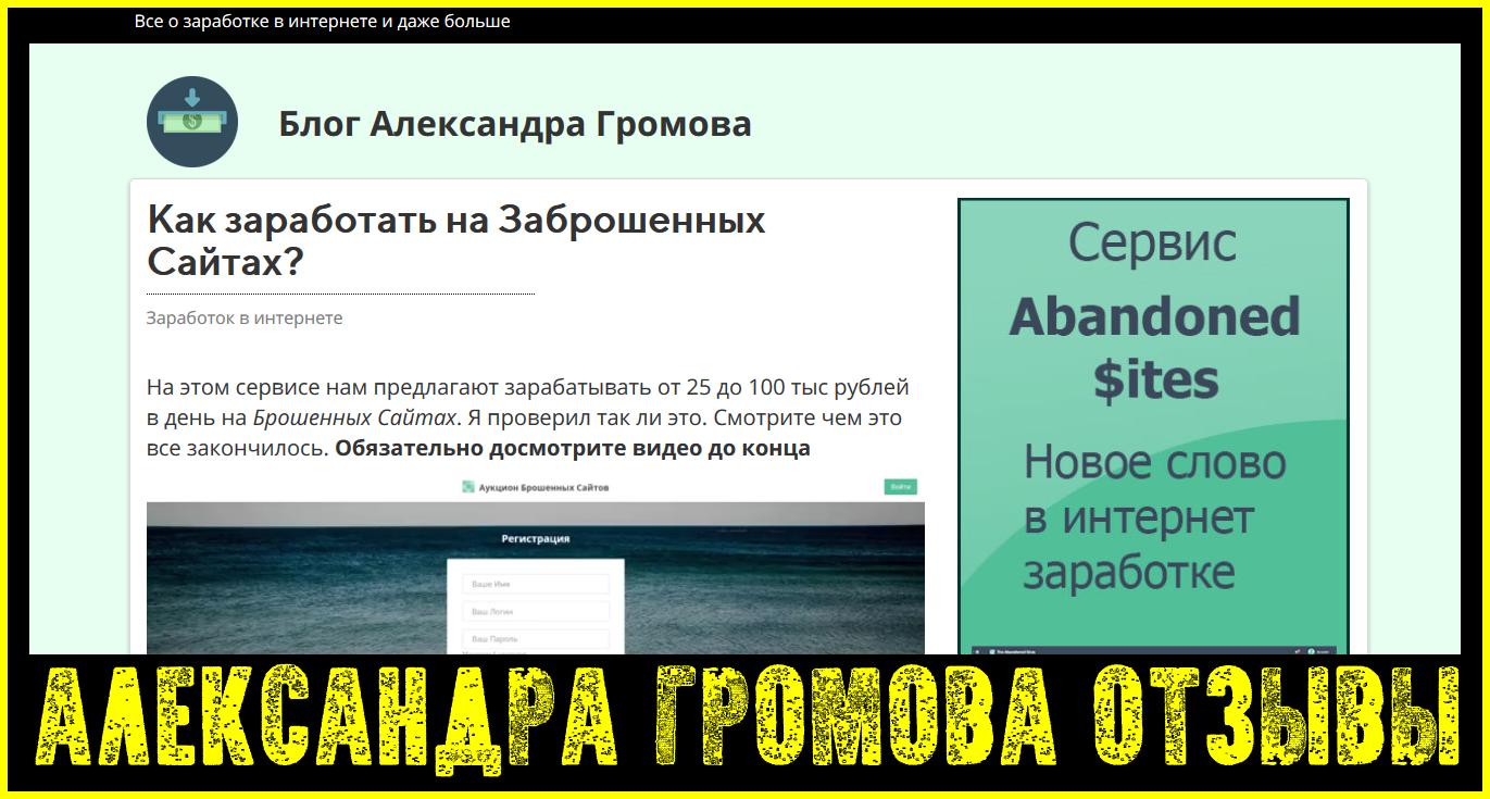 Заработок на заброшенных сайтах от Александра Громова. Отзывы о The Abandoned Sites
