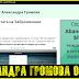 [ЛОХОТРОН] doit-money.cf Отзывы. Александра Громова - заработок на заброшенных сайтах