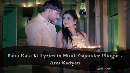 Bahu-Kale-Ki-Lyrics-in-Hindi-Gajender-Phogat-Anu-Kadyan