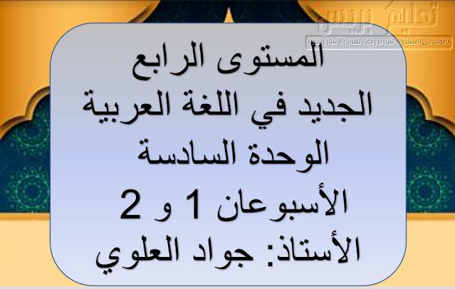 جذاذات الوحدة السادسة كتاب الجديد في اللغة العربية المستوى الرابع