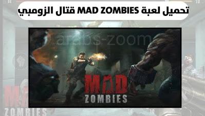 تحميل MAD Zombies قتال الزومبي للاندرويد