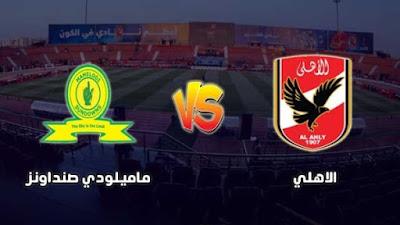 مشاهدة مباراة الاهلي ضد صندوانز 22-05-2021 بث مباشر في دوري أبطال أفريقيا