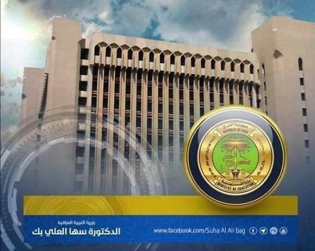 وزارة التربية: أسئلة الامتحانات الوزاريَّة ستكون واضحة وشاملة
