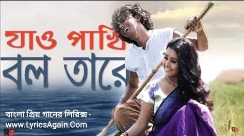 Jaw Pakhi Bolo Tare Lyrics (যাও পাখি বল তারে) Krishno koli | Monpura