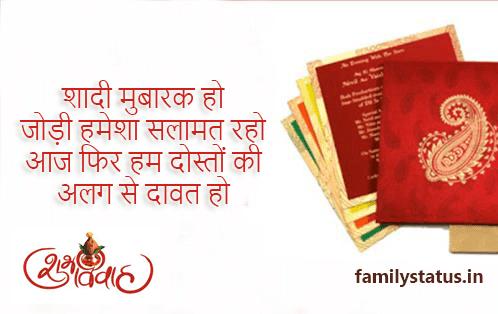 Shadi card shayari in hindi