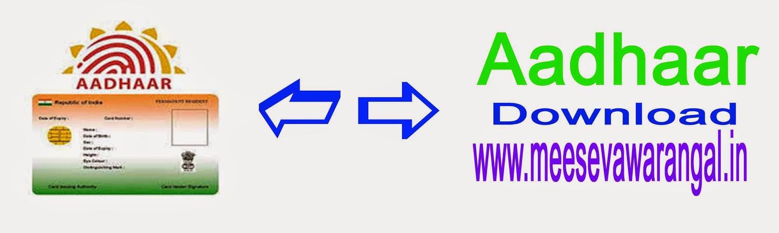 Aadhaar Card  Status UID Card Status