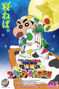 Download Film Crayon Shin-chan Fast Asleep! Dreaming World Big Assault! (2016) Movie Subtitle Indonesia