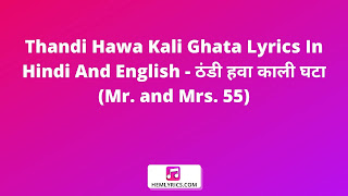 Thandi Hawa Kali Ghata Lyrics In Hindi And English - ठंडी हवा काली घटा (Mr. and Mrs. 55)