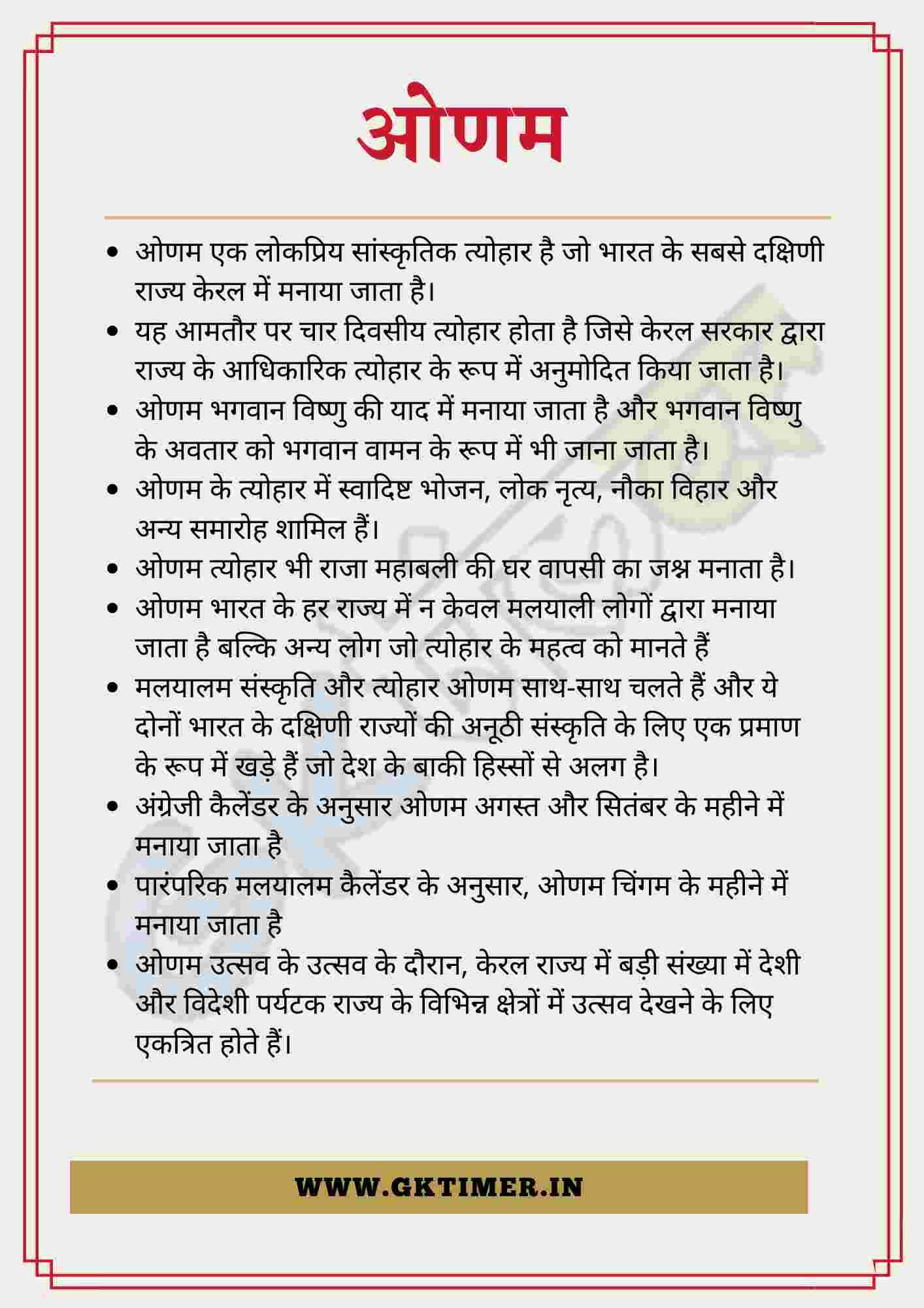 ओणम पर निबंध | Onam Essay in Hindi | 10 Lines on Onam in Hindi
