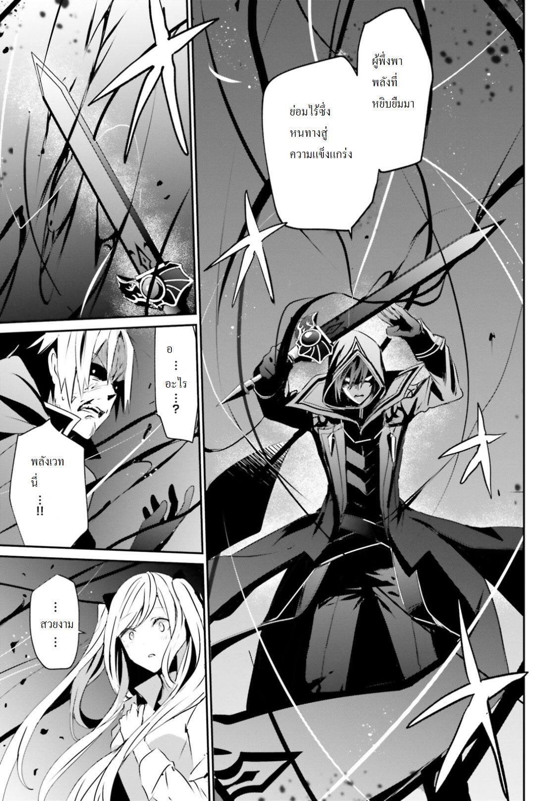 อ่านการ์ตูน Kage no Jitsuryokusha ni Naritakute! ตอนที่ 6 หน้าที่ 24